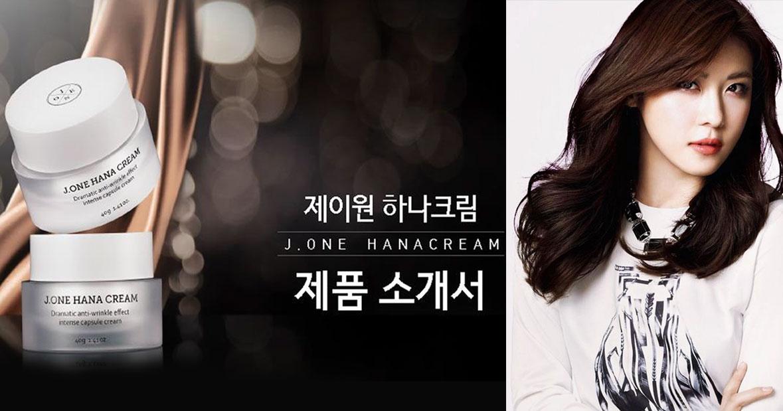 j-one-hanacream-1